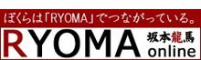 ryoma_online.jpg